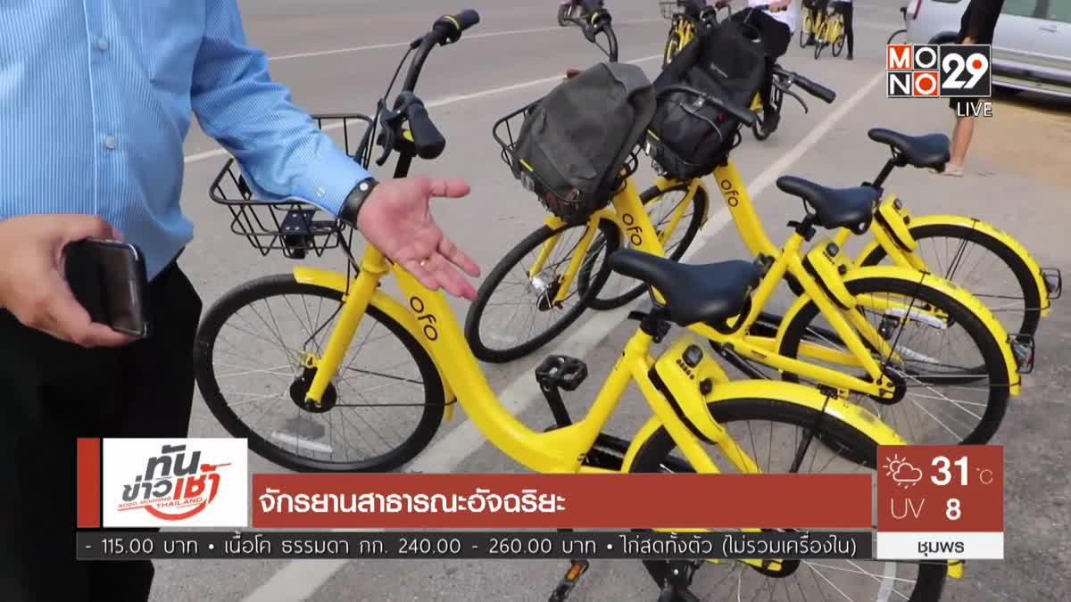 จักรยานสาธารณะอัจฉริยะ จ.พิษณุโลก