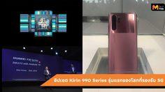 ผู้บริหาร Huawei เปิดตัวชิปเซตระดับแฟลกชิป Kirin 990 Series