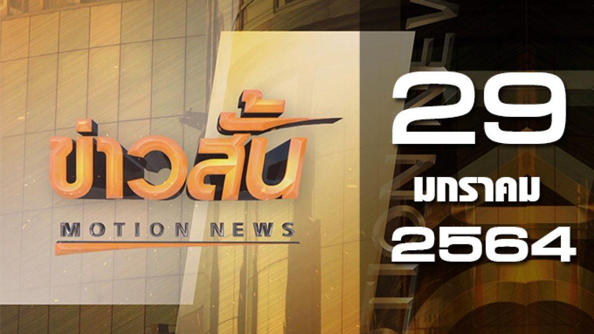 ข่าวสั้น Motion News Break 3 29-01-64