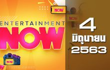 Entertainment Now 04-06-63
