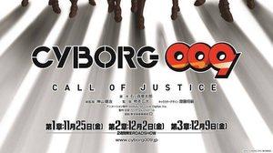 Cyborg 009 กลับมาอีกครั้งในไตรภาคอนิเมชั่น 3D CG เต็มรูปแบบ