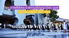 ภาพพิธีพระราชทานปริญญาบัตร มมส ประจำปีการศึกษา 2561-2562