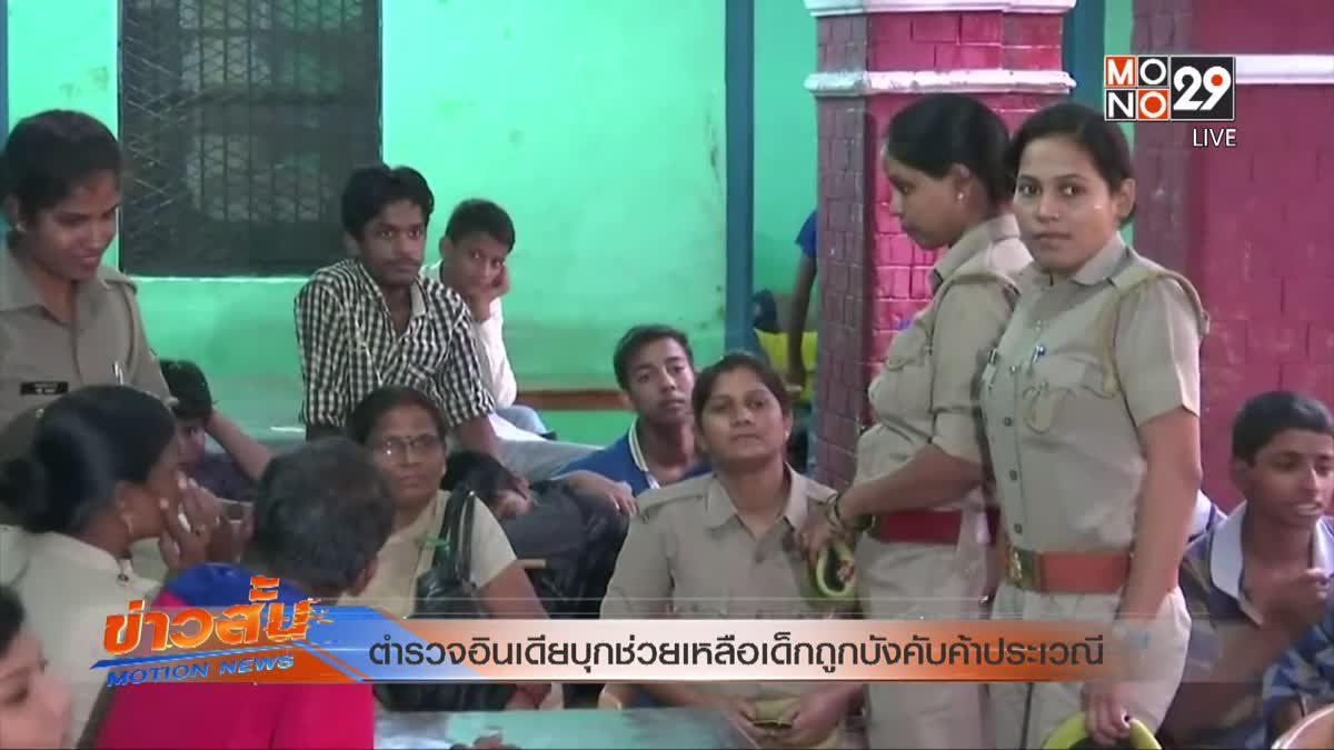 ตำรวจอินเดียบุกช่วยเหลือเด็กถูกบังคับค้าประเวณี
