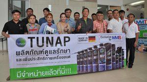 MMS จัดอบรมผลิตภัณฑ์ TUNAP