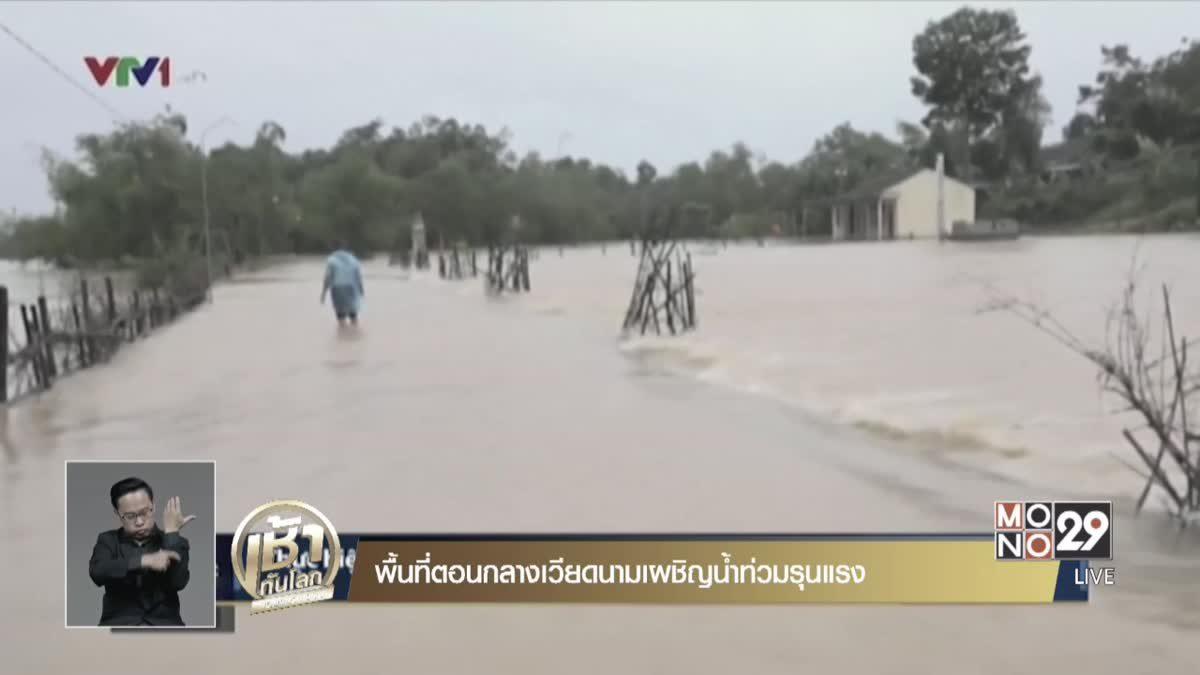 พื้นที่ตอนกลางเวียดนามเผชิญน้ำท่วมรุนแรง