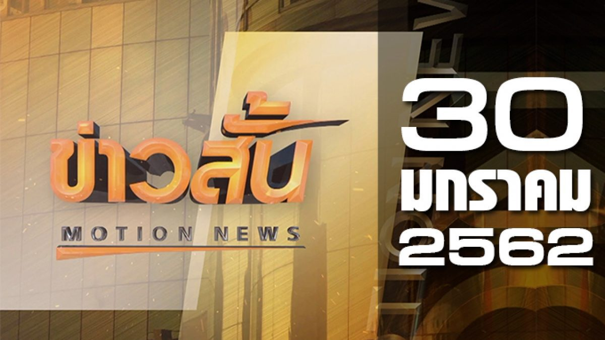 ข่าวสั้น Motion News Break 2 30-01-62