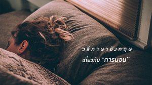 Phrasal verbs of Sleep - 6 วลีภาษาอังกฤษ เกี่ยวกับการนอน