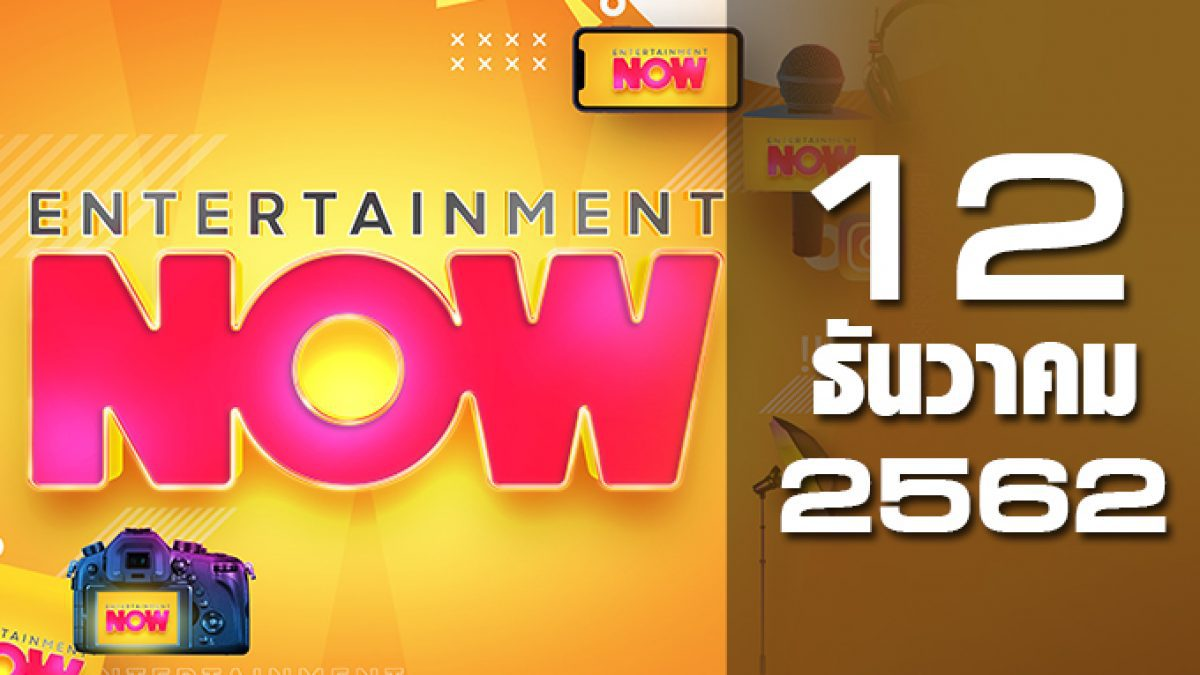 Entertainment Now 12-12-62