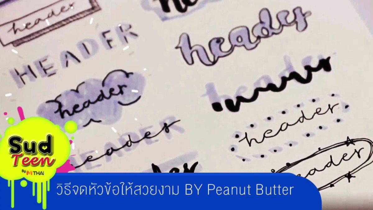 วิธีจดหัวข้อให้สวยงาม BY Peanut Butter