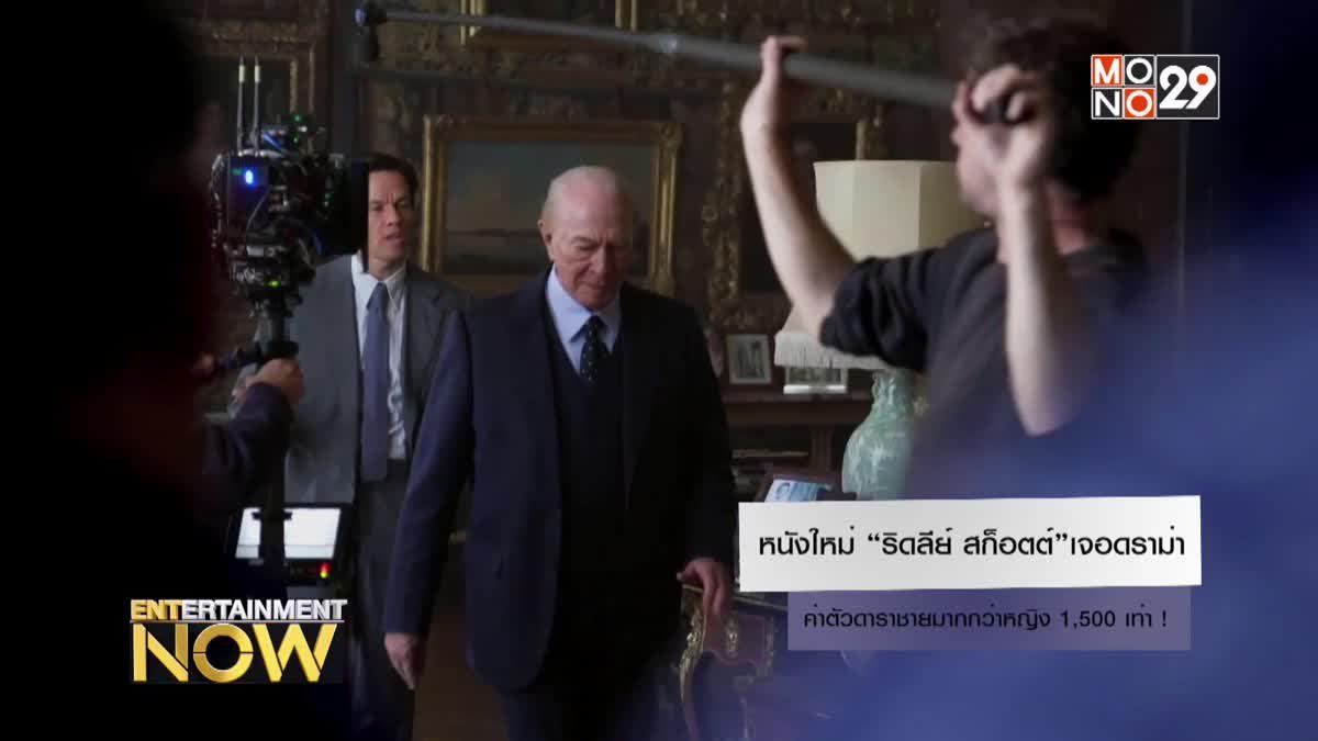 """หนังใหม่ """"ริดลีย์ สก็อตต์"""" เจอดราม่า ค่าตัวดาราชายมากกว่าหญิง 1,500 เท่า!"""