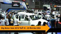 Big Motor Sale 2019 มหกรรมยานยนต์ เพื่อขายแห่งชาติ 16 – 25สิงหาคม2562