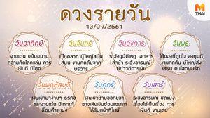 ดูดวงรายวัน ประจำวันพฤหัสบดีที่ 13 กันยายน 2561 โดย อ.คฑา ชินบัญชร