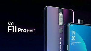 รีวิว OPPO F11 Pro สมาร์ทโฟนไร้รอยบาก ยอดขายอันดับ 1 ในไทย