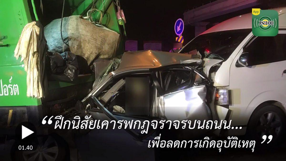 อุบัติเหตุเกิดง่ายขึ้นหากคุณฝ่าฝืนกฏจราจร