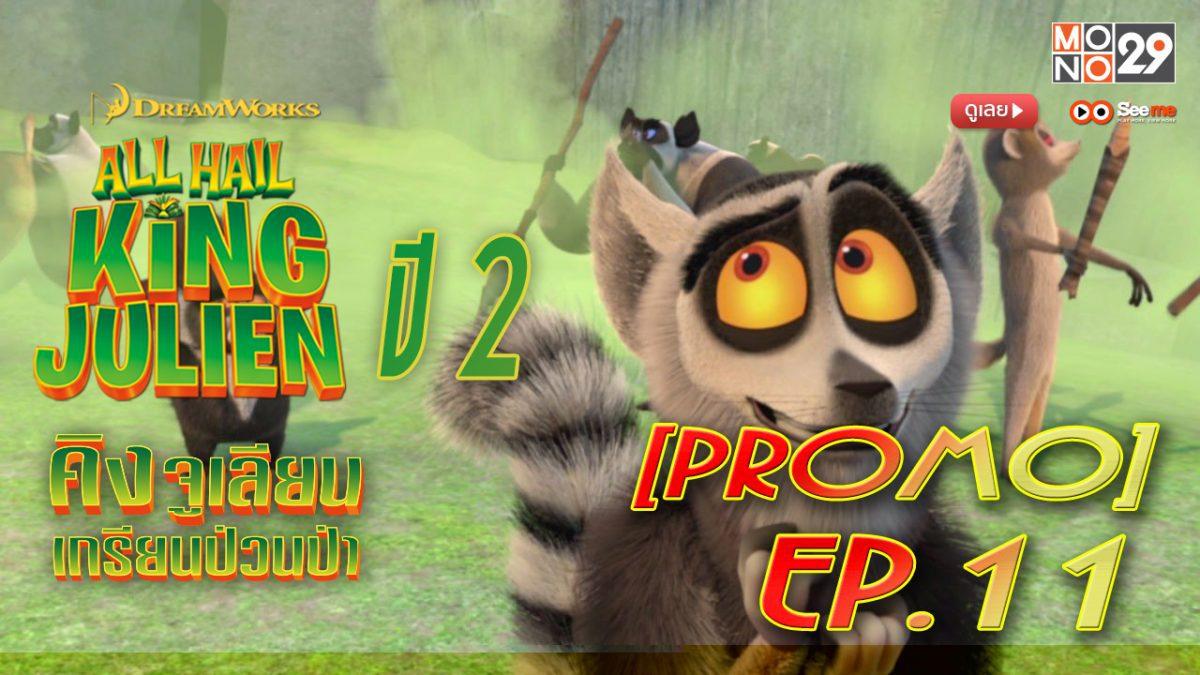All Hail King Julien คิงจูเลียน เกรียนป่วนป่า ปี 2 EP.11 [PROMO]