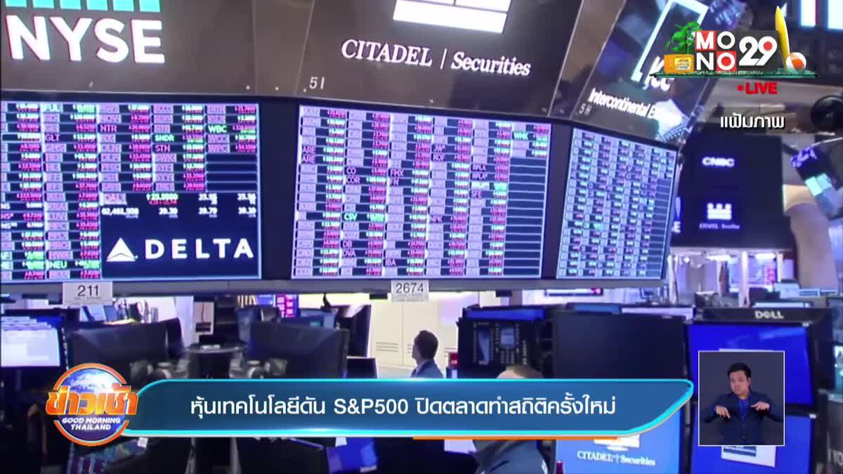 หุ้นเทคโนโลยีดัน S&P500 ปิดตลาดทำสถิติครั้งใหม่