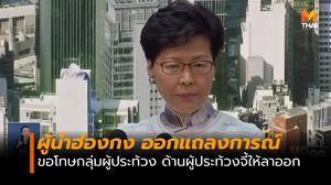 ผู้นำฮ่องกง ออกแถลงการณ์ขอโทษกลุ่มผู้ประท้วง