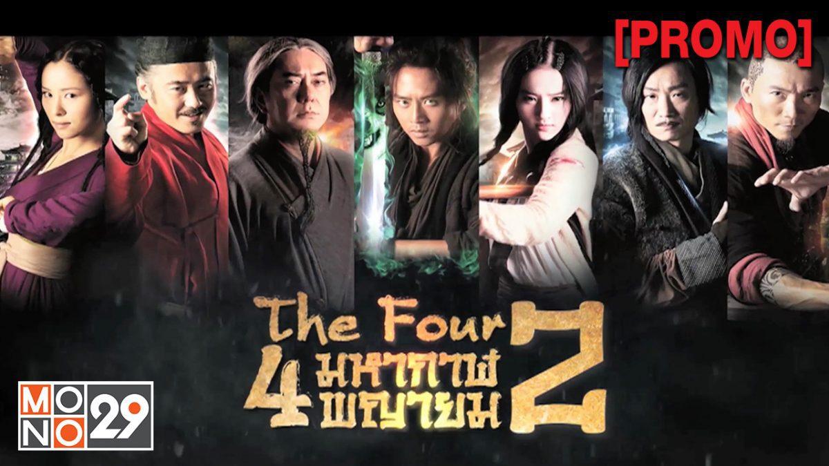 The Four 2 4 มหากาฬพญายม 2 [PROMO]