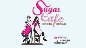 เปิดตำรับรักนายหน้าหวาน Sugar Cafe • นิยายรักรสละมุน สู่ซีรีย์วัยรุ่นหอมกรุ่นกาแฟ