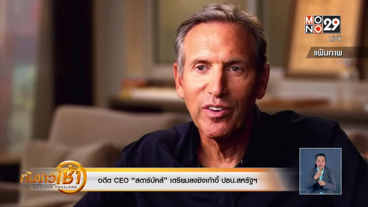 """อดีต CEO """"สตาร์บัคส์"""" เตรียมลงชิงเก้าอี้ ปธน.สหรัฐฯ"""