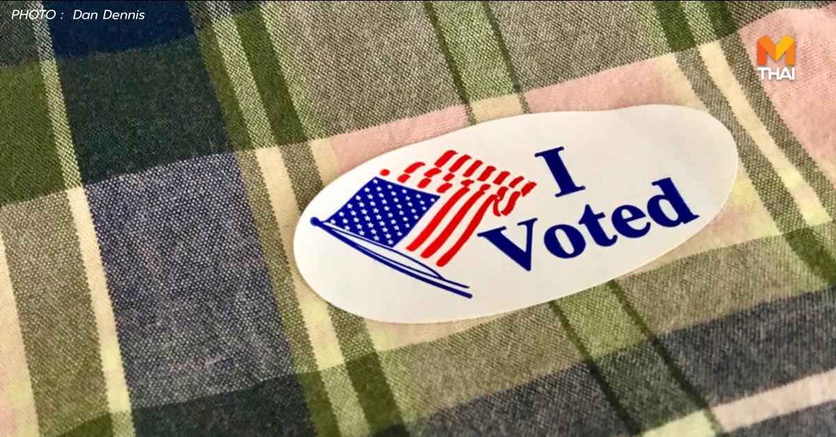 โค้งสุดท้าย เลือกตั้ง ปธน. สหรัฐฯ  ก่อนเลือกจริงพรุ่งนี้