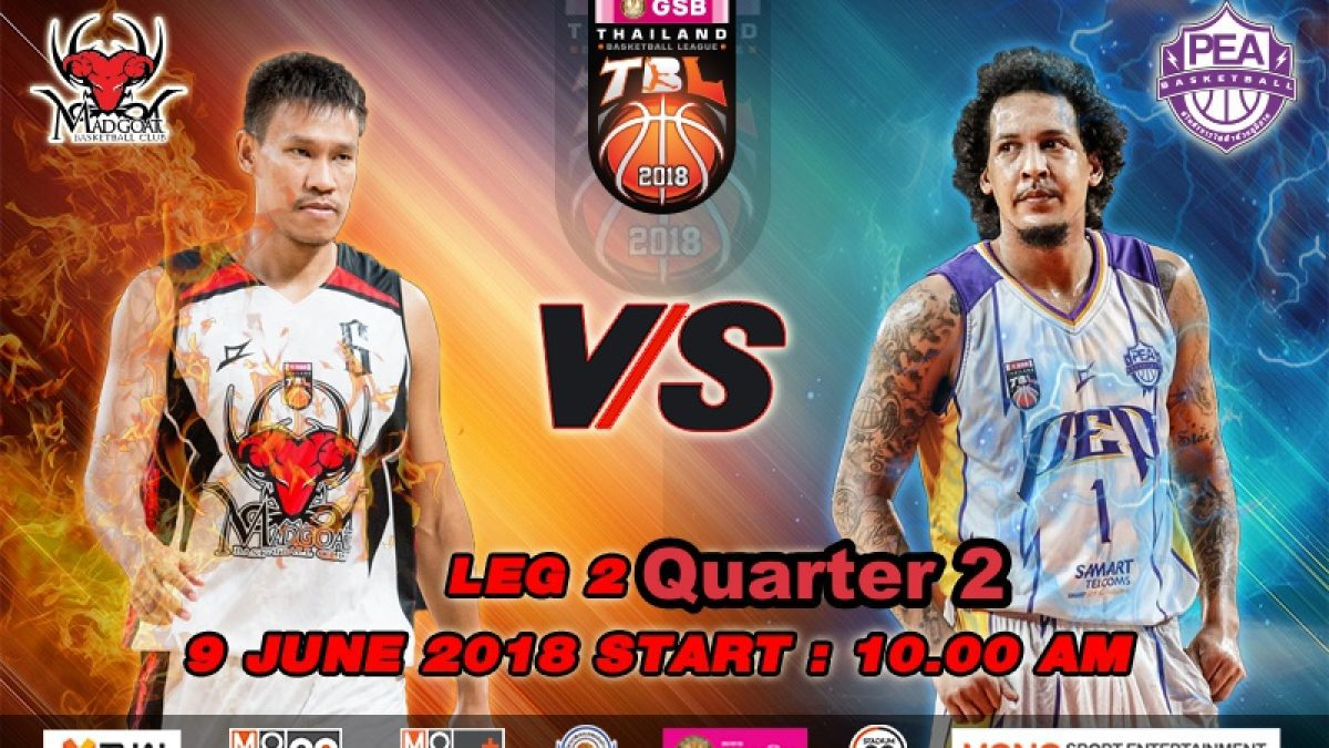 Q2 บาสเกตบอล GSB TBL2018 : Madgoat VS PEA Basketball Club  (9 June 2018)
