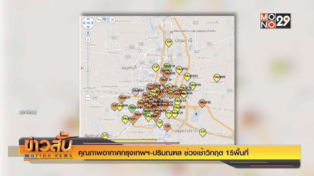 คุณภาพอากาศกรุงเทพฯ-ปริมณฑล ช่วงเช้าวิกฤต 15 พื้นที่