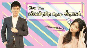 เรียนคำศัพท์เกาหลีน่ารู้ เกี่ยวกับเด็กฝึก K-Pop ที่เกาหลี