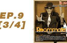 Roommate The Series EP.09 [3/4] ตอน ผิดผี ผิดคน