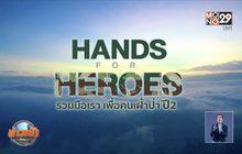 """""""Trail for Heroes"""" วิ่งเทรลเพื่อผู้พิทักษ์ป่า"""