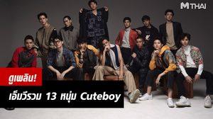 13 หนุ่มหล่อส่งเอ็มวีเปิดตัว เรียลลิตี้โชว์ Cuteboy Thailand