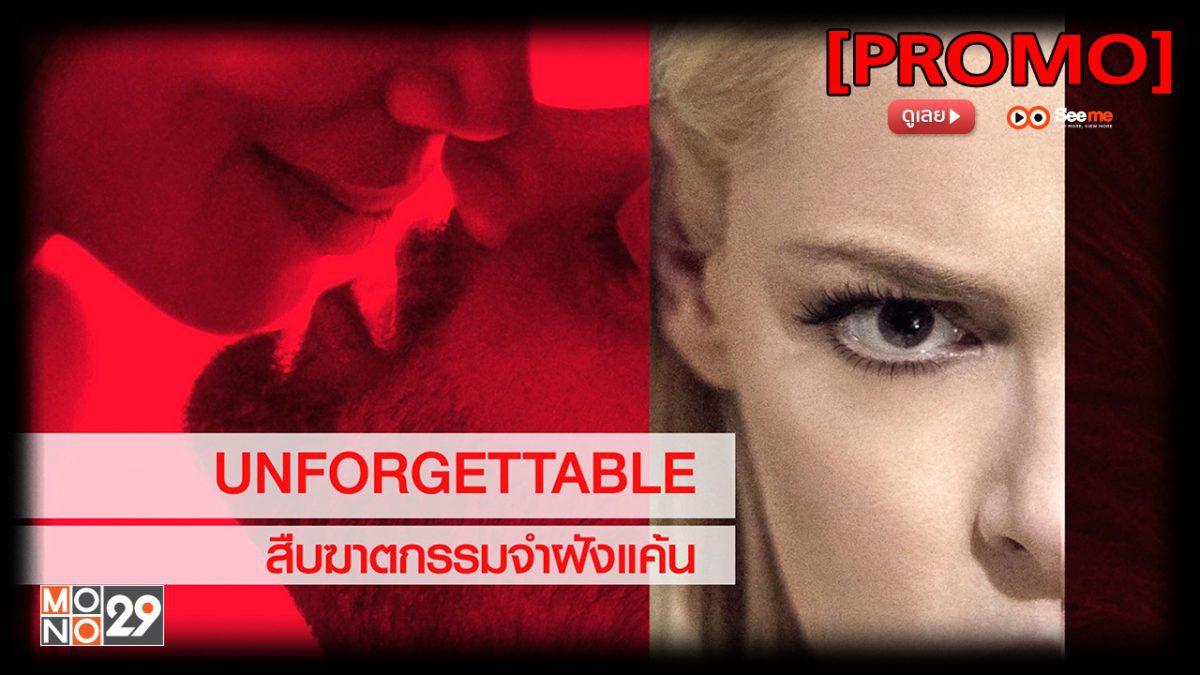 Unforgettable สืบฆาตกรรมจำฝังแค้น [PROMO]