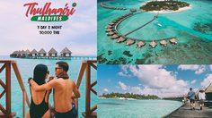 [รีวิว] มัลดีฟส์ เกาะสวรรค์ ปลายทางในฝัน ของคนรักทะเล
