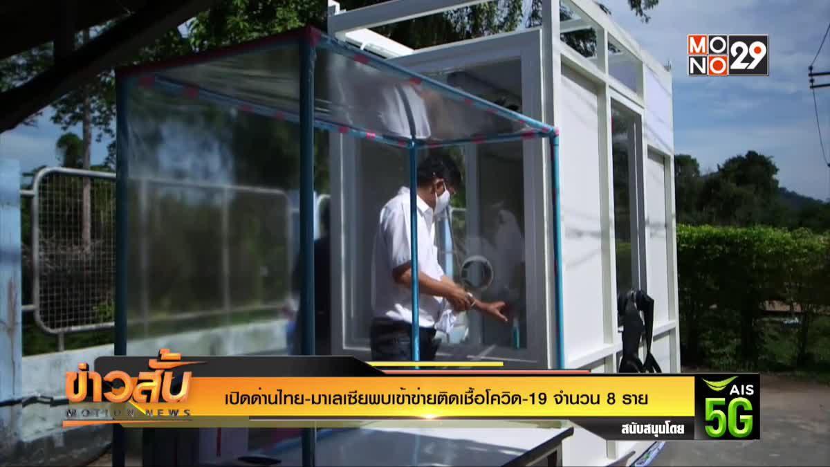 เปิดด่านไทย-มาเลเซียพบเข้าข่ายติดเชื้อโควิด-19 จำนวน 8 ราย