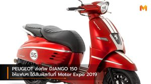 PEUGEOT ส่งทัพ DJANGO 150 ให้แฟนๆ ได้สัมผัสกันที่ Motor Expo 2019