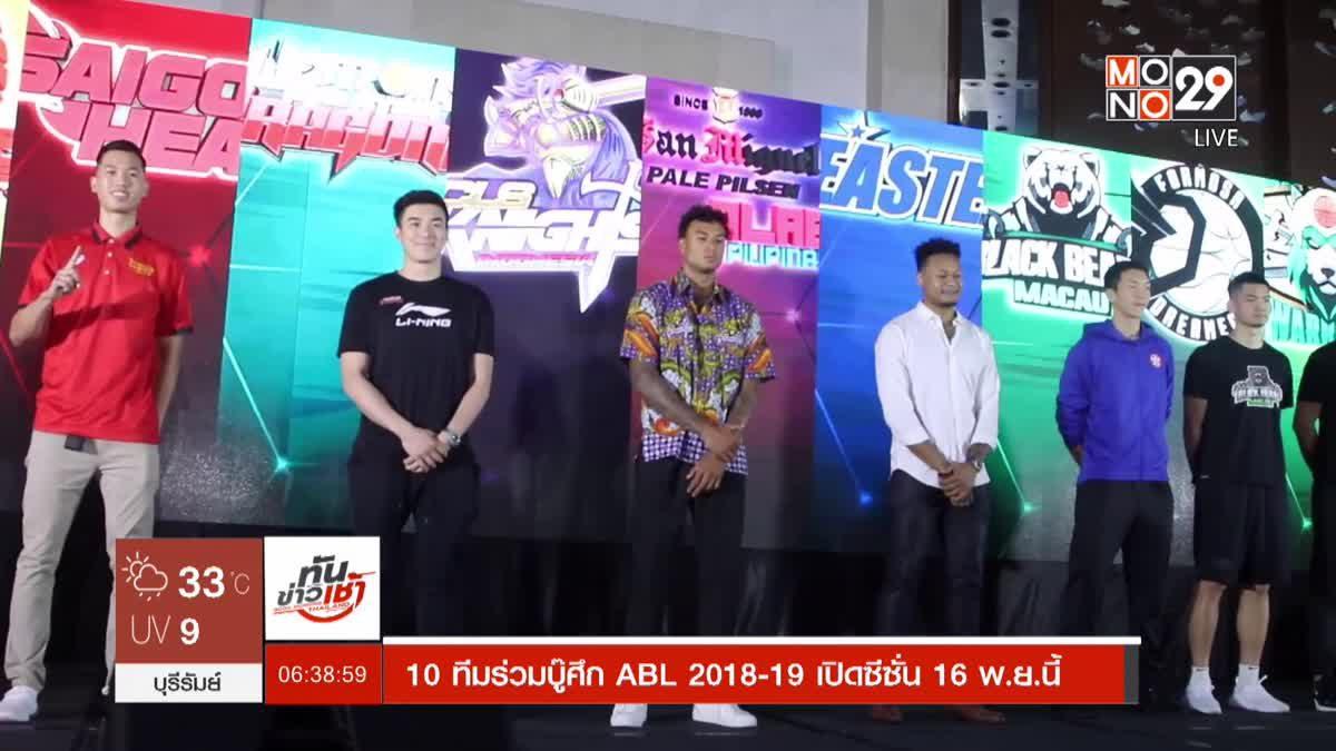 10 ทีมร่วมบู๊ศึก ABL 2018-19 เปิดซีซั่น 16 พ.ย.นี้