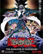 Yu-Gi-Oh!: The Dark Side of Dimensions ศึกปริศนาด้านมืด