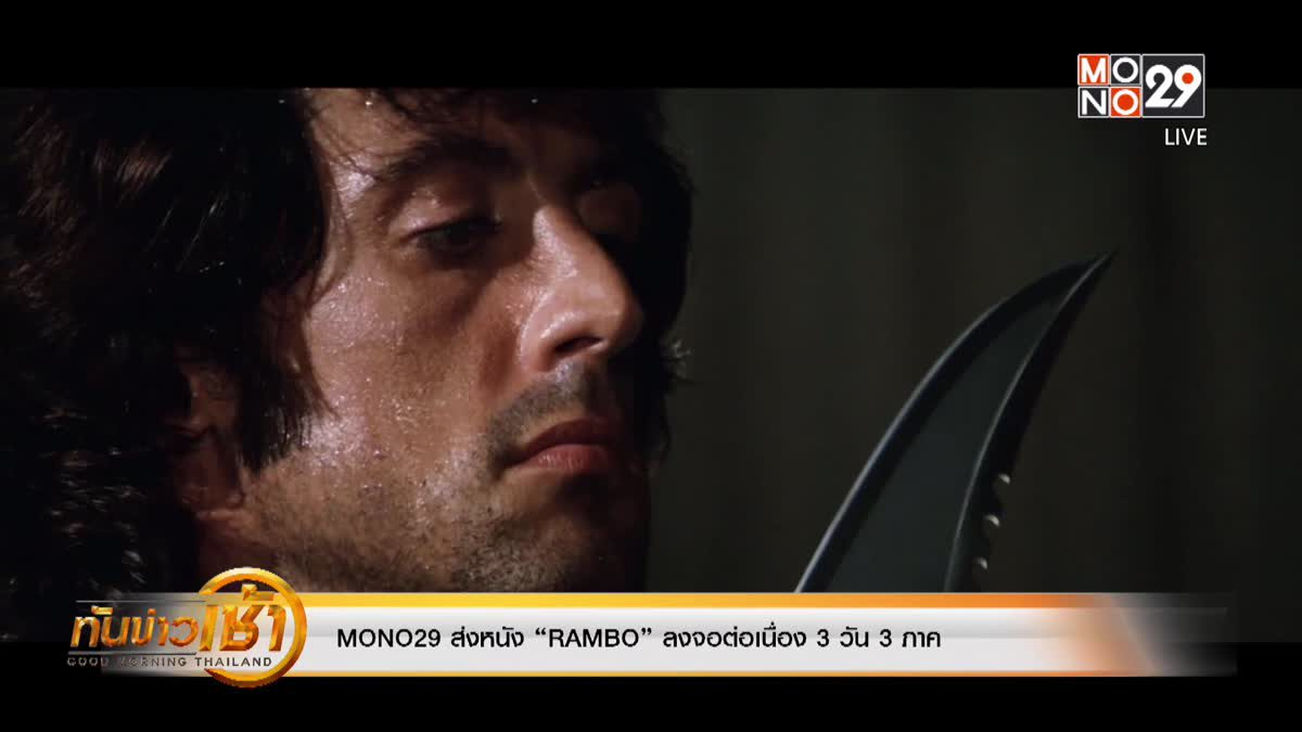 "MONO29 ส่งหนัง ""RAMBO"" ลงจอต่อเนื่อง 3 วัน 3 ภาค"