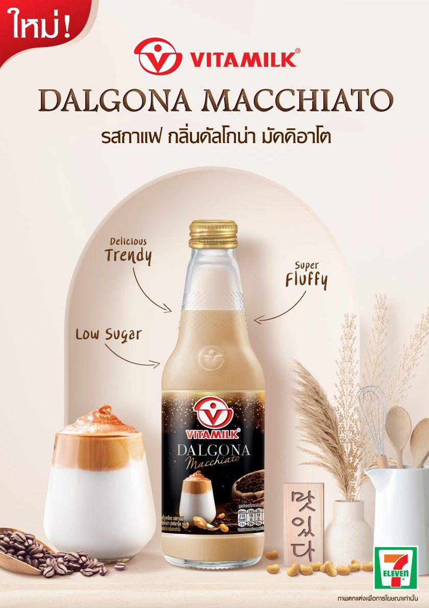 """ใหม่! """"ไวตามิ้ลค์ รสกาแฟ กลิ่นดัลโกน่า มัคคิอาโต"""" นมถั่วเหลืองรสกาแฟสูตรพิเศษสุดเทรนด์ดี้ส่งตรงจากเกาหลี"""