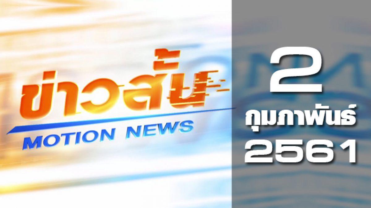 ข่าวสั้น Motion News Break 1 02-02-61