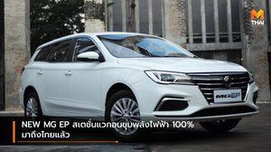 NEW MG EP สเตชั่นแวกอนขุมพลังไฟฟ้า 100% มาถึงไทยแล้ว