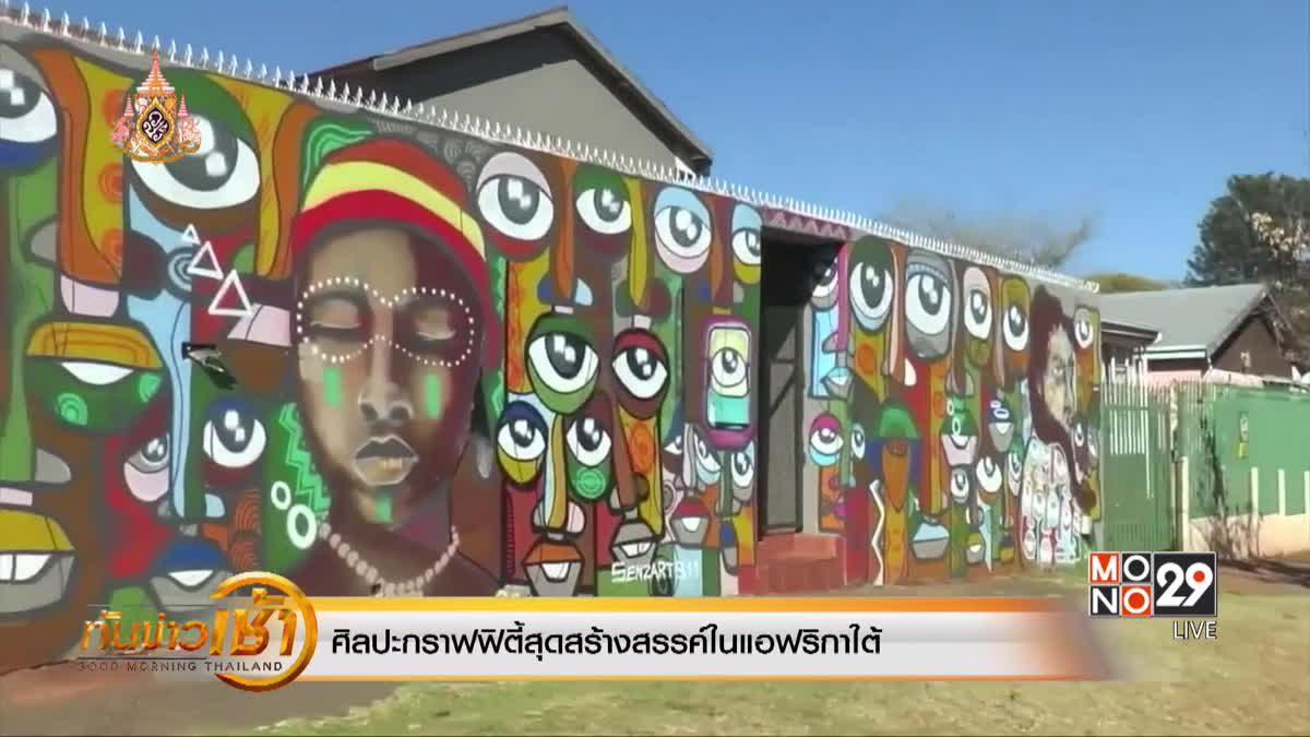 ศิลปะกราฟฟิตี้สุดสร้างสรรค์ในแอฟริกาใต้