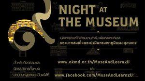 เที่ยวสุดสัปดาห์ 17 พิพิธภัณฑ์เปิดให้ชมยามค่ำคืน 16-18 ธ.ค.นี้ เท่านั้น!