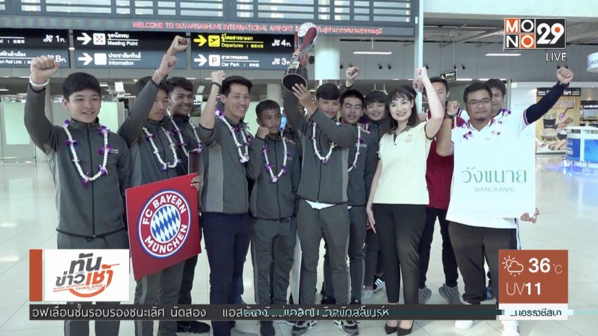 10 นักเตะรุ่นจิ๋วหิ้วแชมป์บาร์เยิร์นสมัย 2 กลับไทย