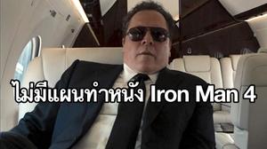 จอน ฟาฟโรว์ ตอบคำถามสื่อ ในประเด็นหนัง Iron Man 4 ก่อนที่ Avengers: Endgame จะเข้าฉาย