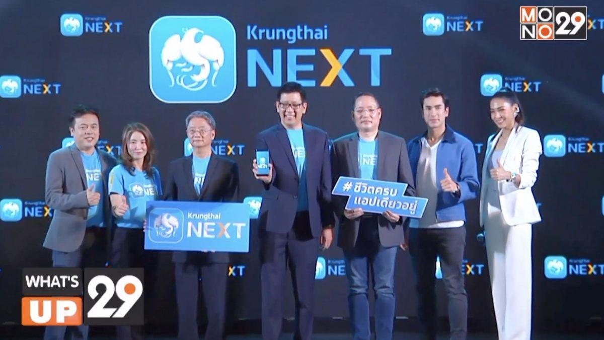 ธนาคารกรุงไทย จัดงานเปิดตัว Mobile Banking โฉมใหม่