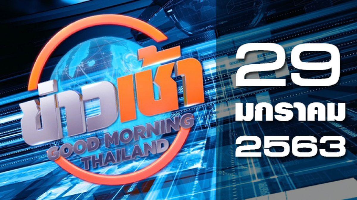 ข่าวเช้า Good Morning Thailand 29-01-63