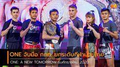 ONE จับมือ กกท. ยกระดับกีฬามวยไทย ONE: A NEW TOMORROW รับศักราชใหม่ 2020