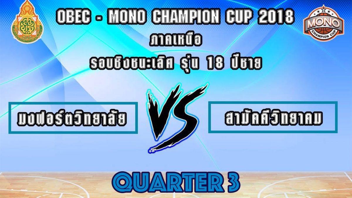 Q3 OBEC MONO CHAMPION CUP 2018 รอบชิงชนะเลิศรุ่น 18 ปีชาย โซนภาคเหนือ : ร.ร.มงฟอร์ตวิทยาลัย VS ร.ร.สามัคคีวิทยาคม (31 พ.ค. 2561)