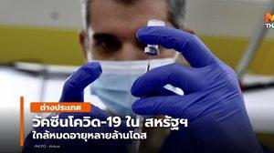 วัคซีนโควิด-19 ในสหรัฐฯ ใกล้หมดอายุหลายล้านโดส